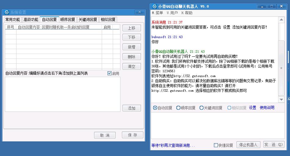 小骨QQ自动聊天机器人v4.13